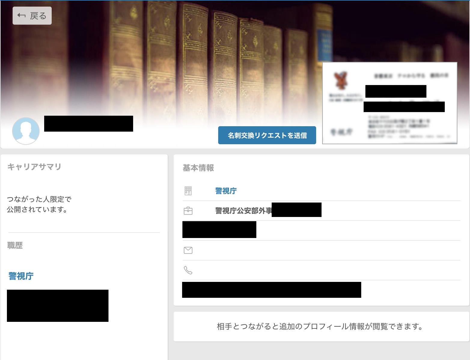 名刺SNS「Eight」で情報機関員などの本名が閲覧できる状態に 非公開にする方法は - ITmedia NEWS
