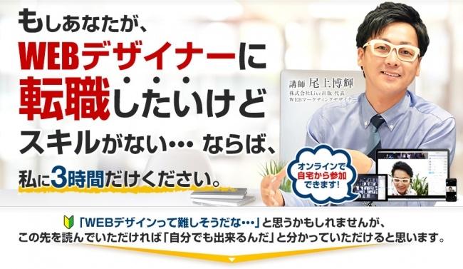 完全実践型のWEBデザインスクール!株式会社Live出版主宰「ぬるま湯デザイン塾」が、日本マーケティングリサーチ機構の調査で5部門No.1に選ばれました。(2020年8月17日)|BIGLOBEニュース