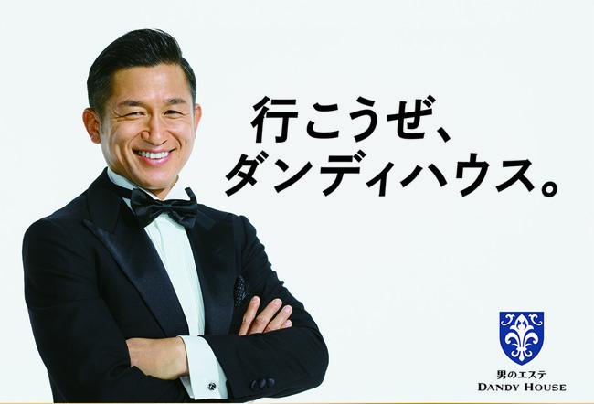 男のエステ ダンディハウスが、日本マーケティングリサーチ機構の調査で2冠を獲得!:時事ドットコム