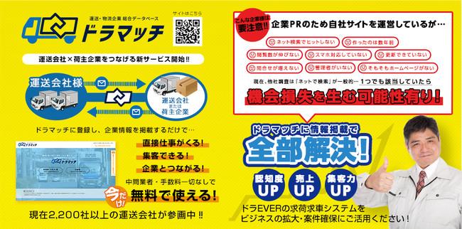ITの力で運送業界を改革するドラEVER、約1億円の資金調達を実施!:時事ドットコム