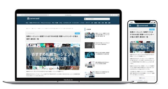 ハイキャリア転職コンサルト監修!転職情報サイト「careerand」とiput株式会社がSEOに関する業務提携を開始しました。:時事ドットコム