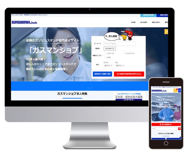 【サイトリニューアル】ガソリンスタンド専門求人サイト『GASMANJob』リニューアルオープン!:時事ドットコム