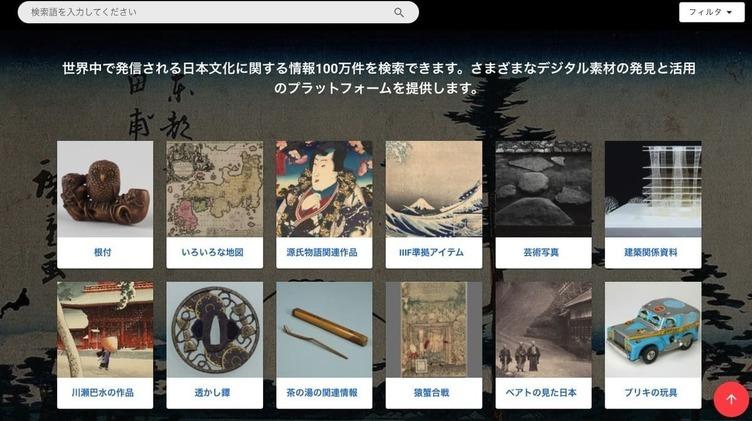 電子博物館「カルチュラル・ジャパン」 日本の作品100万点に無料アクセス - KAI-YOU.net