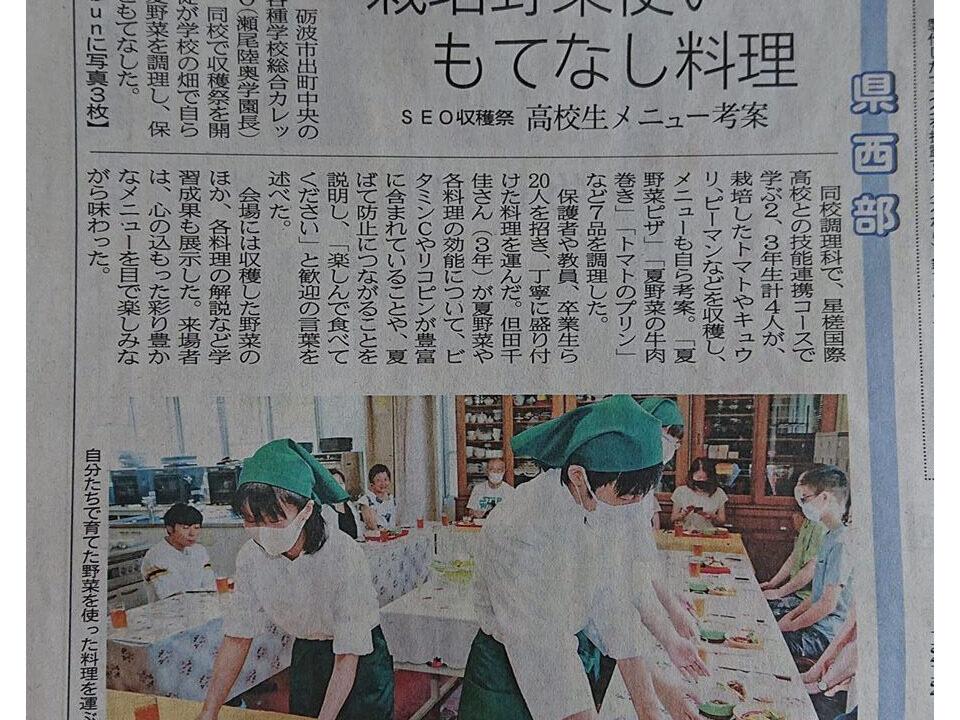 収穫祭での報告 :料理研究家 瀬尾三礼 [マイベストプロ富山]