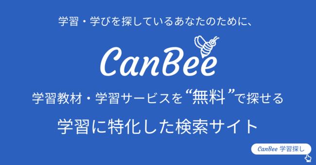 Study Valley、無料で利用できる学習特化の検索エンジン「CanBee」をリリース | ICT教育ニュース