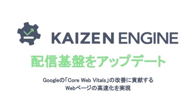 Kaizen Platform、Webページの表示速度を大幅に改善する「KAIZEN ENGINE」の配信基盤アップデートを実施:時事ドットコム