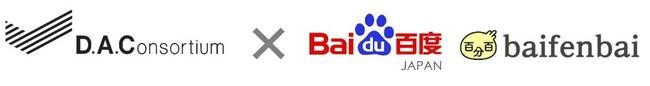 【DAC】バイドゥの新越境ECサイト「百分百(baifenbai)」に特化したECソリューションを提供開始:時事ドットコム