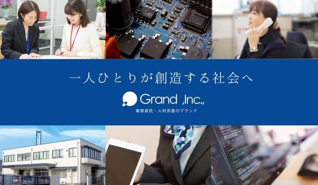 関東圏内を中心に人材サービスを展開。株式会社グランドと関連会社が、日本マーケティングリサーチ機構の調査で部門No.1に選ばれました!:時事ドットコム