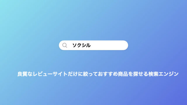 良質なレビューサイトだけからおすすめ商品を探せる検索エンジン「ソクシル」をリリース:時事ドットコム