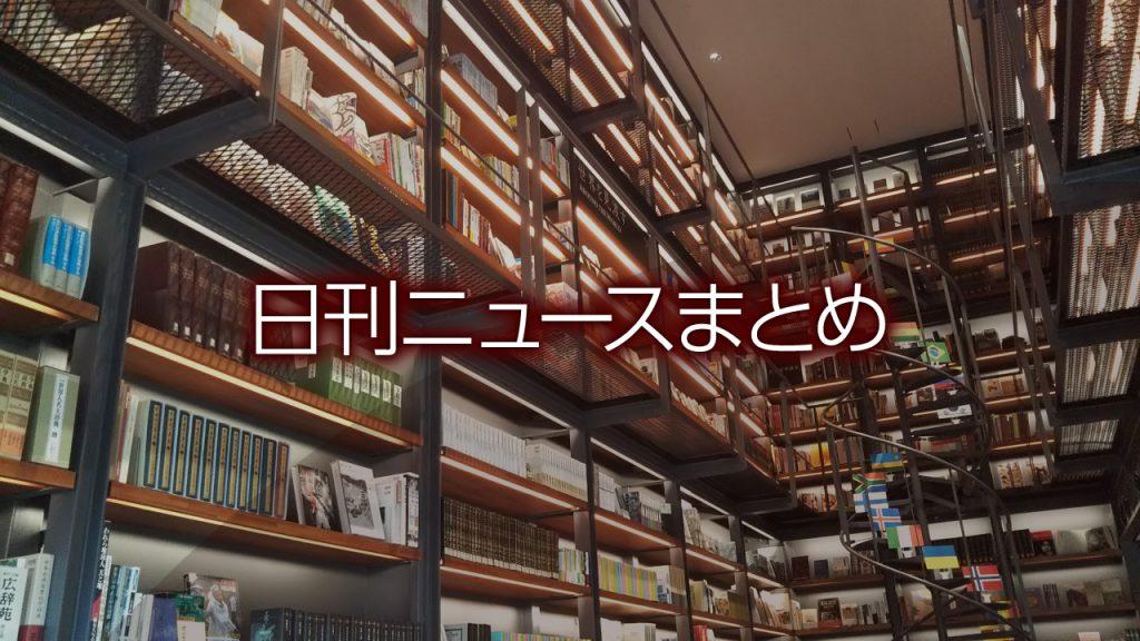 日刊ニュースまとめ 2020.10.30 | HON.jp News Blog