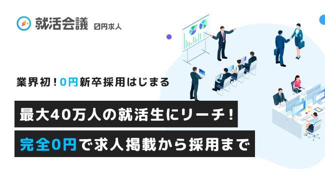 新卒採用の求人掲載や応募者管理を0円で 就活会議の新サービス - ITmedia ビジネスオンライン