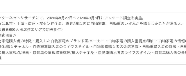 【調査リリース】中国人の白物家電/自動車購買実態と購買意識を調査 日本ブランドは高収入女性が白物家電購入、自動車のアフターサービスに高評価:時事ドットコム