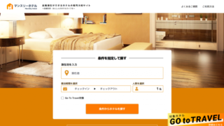 長期滞在専門ホテル予約サイト「Monthly Hotel」11月1日正式リリース | HotelBank (ホテルバンク)