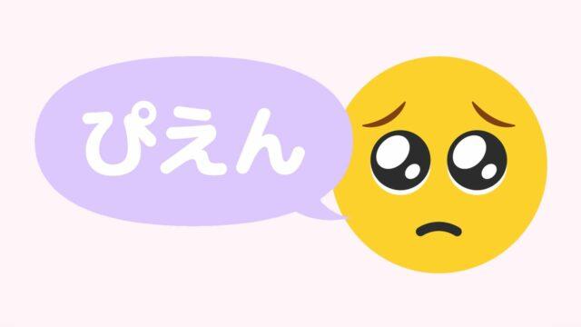 今年は忘年会ができなくて「ぴえん」 : 三省堂の辞書編集者が選ぶ2020年の新語 | nippon.com