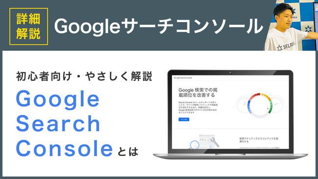 「Googleサーチコンソールの活用方法」に関する動画シリーズ(全12回)をYouTubeチャンネルに公開:時事ドットコム