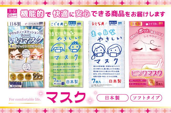 安心の日本製マスク!「まっ白なやさしいマスク」「ピンクマスク」が日本マーケティングリサーチ機構の調査で3冠を獲得しました。:時事ドットコム