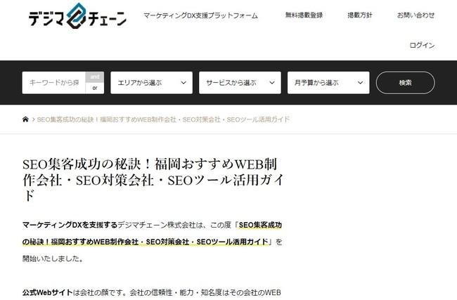 デジマチェーンで「SEO集客成功の秘訣!福岡おすすめWEB制作会社・SEO対策会社・SEOツール活用ガイド」の連載を開始しました:時事ドットコム