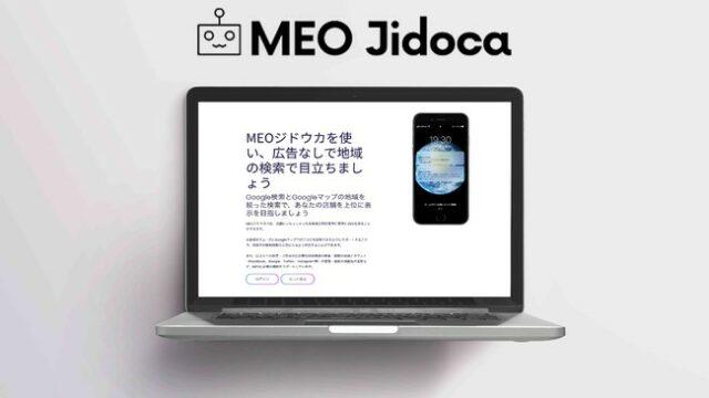 MEOコンサルタント必見!誰でもMEO SaaSをノーコードで作成できる「MEO Jidoca(エムイーオー ジドウカ)」をSEO/MEOコンサルタント様向けに提供を開始:時事ドットコム