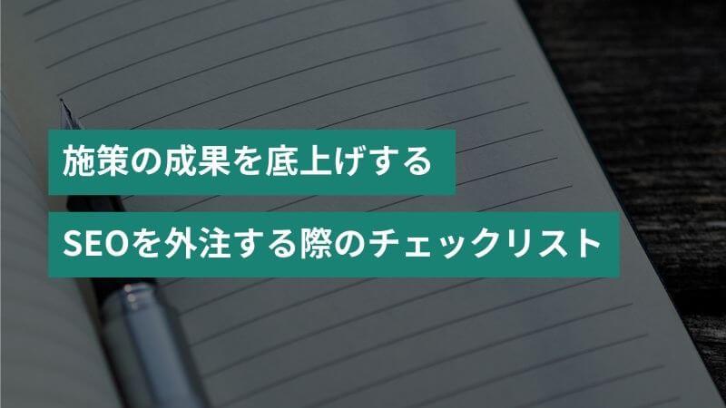 【無料ダウンロード】「SEOを外注する際のチェックリスト」をリリースしました |SEO Japan by アイオイクス