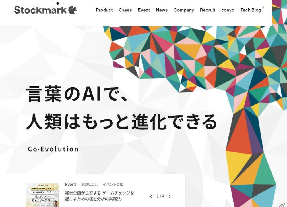 ストックマーク、Zendeskのカスタマーサービス基盤を導入 - ZDNet Japan