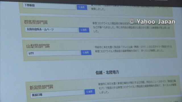 Yahoo!検索大賞2020 山梨県部門賞に「UTY」 | UTYテレビ山梨