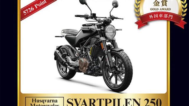 【ハスクバーナ・モーターサイクルズ】「SVARTPILEN 250」が日本バイクオブザイヤー2020の外国車部門で金賞に輝く| バイクブロス・マガジンズ