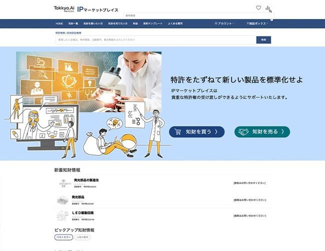 リーガルテック社、日本初OMOで知財のマネタイズを支援する「Tokkyo.Ai  IPマーケットプレイス」のサービスを開始:時事ドットコム