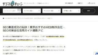 デジマチェーンで「SEO集客成功の秘訣!東京おすすめWEB制作会社・SEO対策会社活用ガイド」の連載を開始しました:時事ドットコム