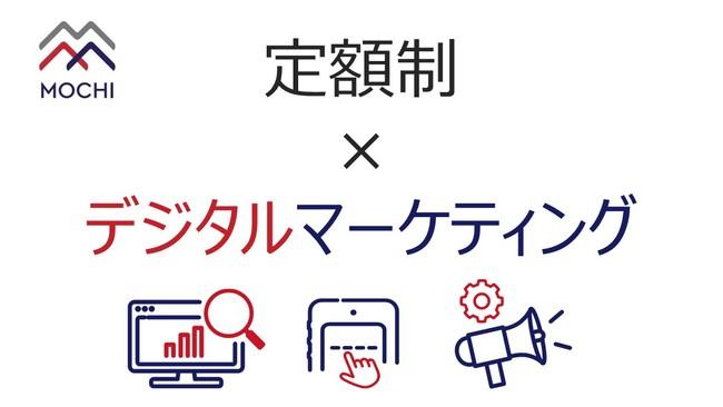<業界初>【定額制】デジタルマーケティング領域に特化した「DAS(ディレクションエージェントサービス)」をリリース:時事ドットコム
