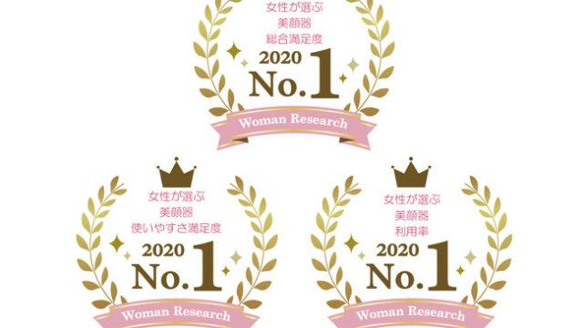 女性が選ぶ「美顔器」ランキング 総合満足度第1位は「ヤーマン フォトプラスシリーズ」、使いやすさ満足度第1位は「パナソニック RF美顔器」:時事ドットコム