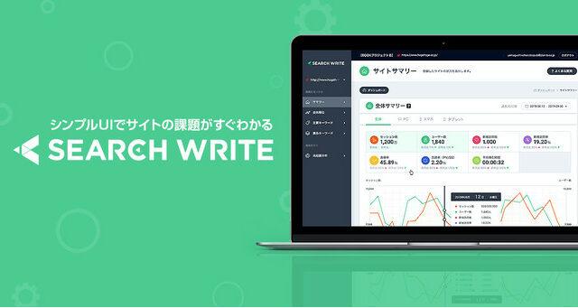 株式会社PLAN-B提供のSEOツール「SEARCHWRITE」に、自動SEO分析パワーポイントレポート作成機能を追加:時事ドットコム