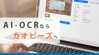 【只今PoC無料実施中】カオピーズが新開発!AI-OCRを活用した「文字読取り機能」でコスト削減!:時事ドットコム