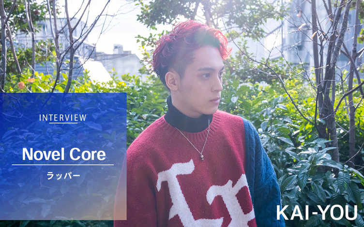 Novel Core インタビュー 敗戦で知った、ヒップホップが歌う「リアル」の本質 - KAI-YOU.net
