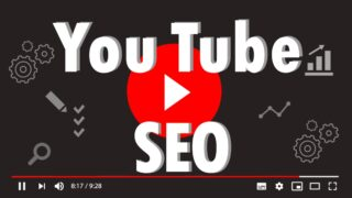 YouTube SEO対策の基本、「検索キーワード」の調べ方・選び方 |ビジネス+IT