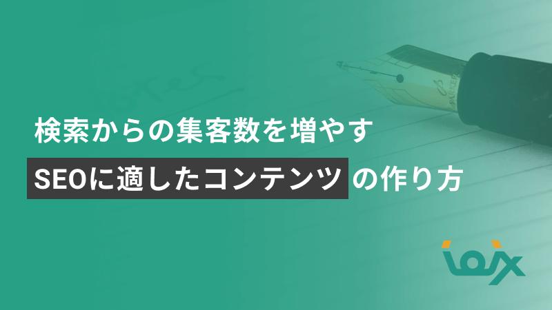 【無料ダウンロード】「SEOに適したコンテンツ」をリリースしました |SEO Japan by アイオイクス