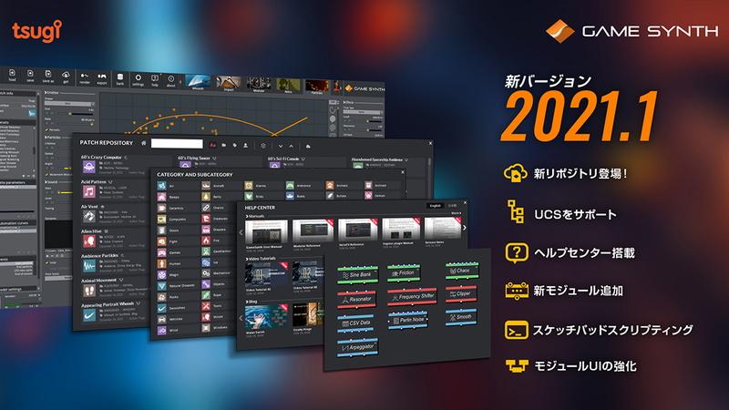 Tsugi、効果音作成ツール「GameSynth」の最新版2021.1をリリース | Social Game Info