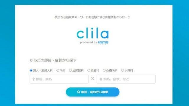 2月28日は「世界希少・難治性疾患の日」。アナムネ、医療特化検索メディアclila(クリラ)に疾患コミュニティ機能をリリース:時事ドットコム