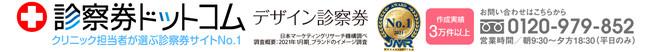 診察券制作サービス「診察券ドットコム」が、日本マーケティングリサーチ機構の調査で第1位を獲得しました!:時事ドットコム