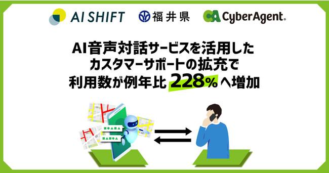 AI Messenger Voicebot、電話応対の自動化によるカスタマーサポートの拡充で利用数が例年比228%へ増加:時事ドットコム