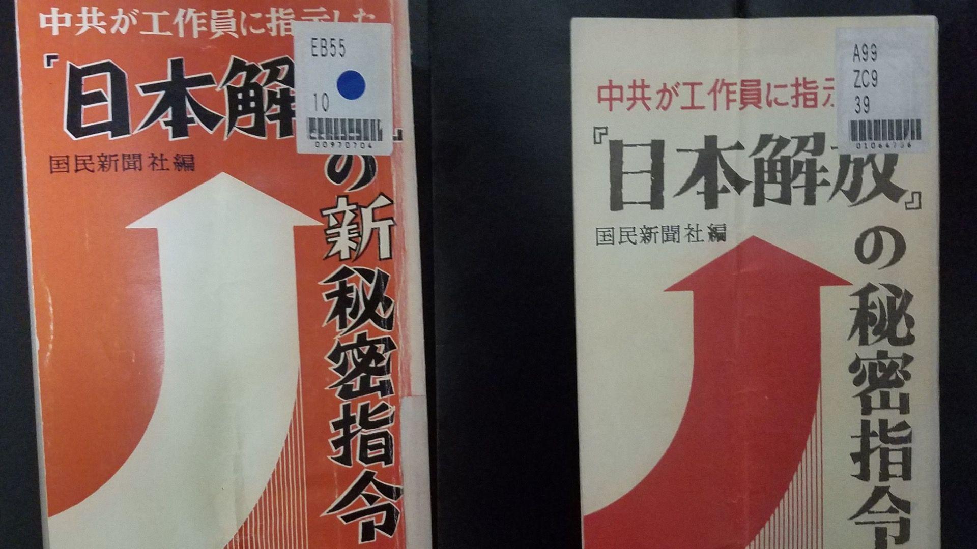 中国の日本侵略計画? 究極の陰謀論「日本解放第二期工作要綱」を解剖する(安田峰俊) - 個人 - Yahoo!ニュース