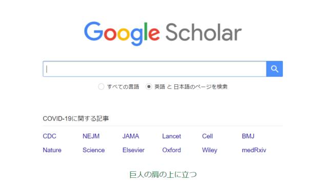論文検索サービス「Google Scholar」で英語以外の論文が差別されているという指摘 - GIGAZINE
