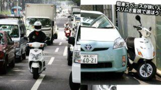 【維持費が安い】原付二種で節約生活|新車はもちろん、中古車狙いもアリ! |Motor-Fan Bikes[モータファンバイクス]