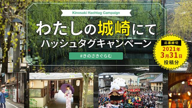 城崎温泉で2つのキャンペーンスタート 今後もさまざまな企画を展開 – 旬刊旅行新聞 – 株式会社旅行新聞新社